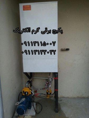 پکیج برقی گرم الکتریک